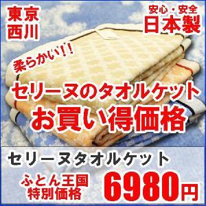 セリーヌ 東京西川 日本製 タオルケット RRS1884353 futon-kingdom