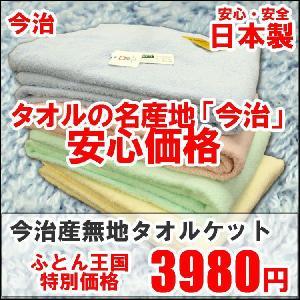 今治発 日本製 マイヤーカラータオルケット (シングルサイズ) 5003000 futon-kingdom