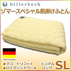 送料無料 ビラベック(billerbeck) ゾマースペシャル 羊毛肌掛け布団 (シングルサイズ)|futon-kingdom