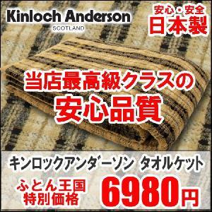 キンロックアンダーソン タオルケット【ベージュ】 (シングルサイズ) KAH140200 futon-kingdom