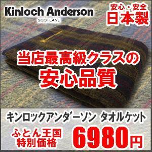 キンロックアンダーソン タオルケット【グリーン】 (シングルサイズ) KA140200 futon-kingdom