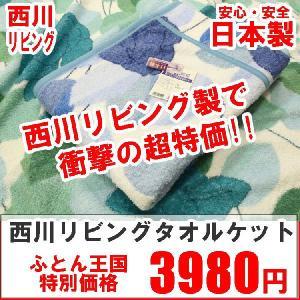 西川リビング 日本製 タオルケット MK2406 futon-kingdom