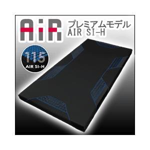 東京西川エアーSI-H 「AIRsi-h」 エアーのプレミアムモデルハードタイプ 敷き布団(セミダブルサイズ)【メーカー取り寄せ】|futon-kingdom