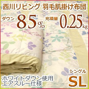 西川リビング 西川 洗える 羽毛肌掛け布団(ダウンケット) ホワイトダウン85% SRQ05 シングルサイズ|futon-kingdom