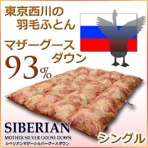 羽毛布団 東京西川 シベリアン マザーグース ダウン93%羽毛布団MS3520(シングルサイズ)|futon-kingdom