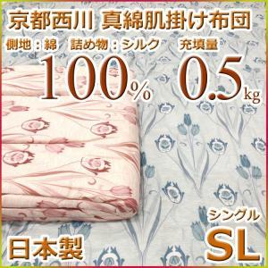 京都西川 シルク肌掛け布団 真綿肌掛け布団 ウォッシャブル 4j9129 日本製 シングルサイズ|futon-kingdom