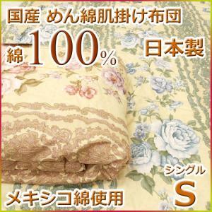 日本製 めん綿肌掛け布団 メキシコ綿使用 1568 シングルサイズ|futon-kingdom