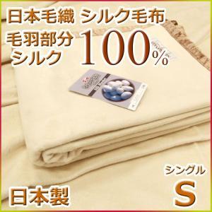 シルク毛布 日本毛織(ニッケ)SILK91008 シングルサイズ 日本製【P06Dec14】|futon-kingdom
