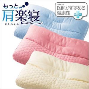 東京西川 もっと肩楽寝 安眠・快眠枕まくら|futon-kingdom