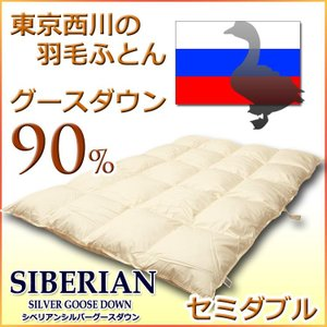 西川 羽毛布団 東京西川 西川 シベリアングースダウン 90% 羽毛布団DD3510SDL(セミダブルサイズ|futon-kingdom