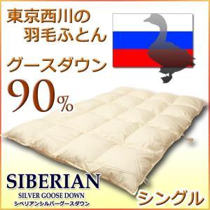 西川 羽毛布団 東京西川 西川 シベリアングースダウン 90% 羽毛布団DD3510SL(シングルサイズ|futon-kingdom