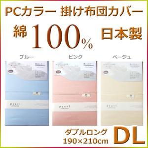 日本製 綿100%掛け布団カバー「PCカラー」サイズ ダブルDL:190×210cm|futon-kingdom