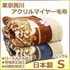 東京西川 アクリルマイヤー毛布 シングルサイズ 日本製 FB0419【P06Dec14】|futon-kingdom