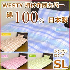 日本製 綿100%掛け布団カバー「アートチェック」サイズシングルSL:150×210cm|futon-kingdom