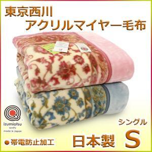 東京西川 アクリルマイヤー毛布 シングルサイズ 日本製 FB0413【P06Dec14】|futon-kingdom