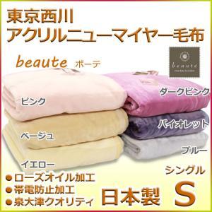 東京西川 アクリルニューマイヤー毛布 シングルサイズ 日本製 ボーテ BE3510【P06Dec14】|futon-kingdom
