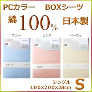 日本製 綿100%ボックスシーツ「PCカラー」サイズシングルS:100×200×28cm|futon-kingdom