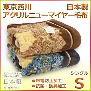 東京西川 アクリルニューマイヤー毛布 シングルサイズ 日本製 FB6100【P06Dec14】|futon-kingdom