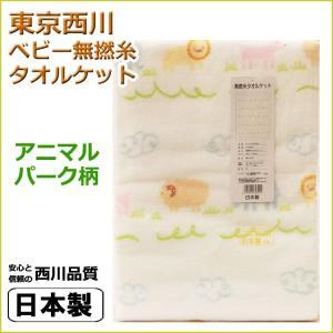 東京西川 無撚糸 ベビータオルケット アニマルパーク 日本製|futon-kingdom