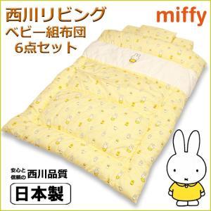 西川リビング ベビー布団6点セット 「ひよことミッフィー」日本製|futon-kingdom