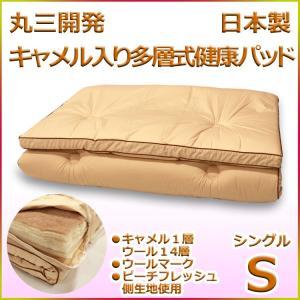 多層式健康パッド キャメル入り15層 敷き布団 シングルサイズ(100×200cm)|futon-kingdom