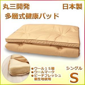 多層式健康パッド ウール15層 敷き布団 シングルサイズ(100×200cm)|futon-kingdom