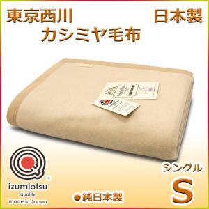 カシミヤ毛布 東京西川 日本製 FA9828|futon-kingdom