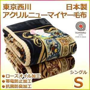 東京西川 アクリルニューマイヤー毛布 シングルサイズ 日本製 FB6301|futon-kingdom