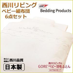 在庫処分 西川リビング ゴアテックス ロイヤルスター ベビー布団6点セット 日本製|futon-kingdom