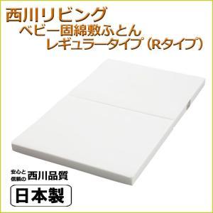 西川リビング ベビー用 レギュラータイプ固綿敷きふとん 日本製|futon-kingdom