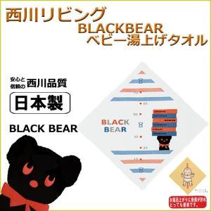 西川リビング ベビー湯上げタオル ブラックベア BLACK BEAR 日本製|futon-kingdom
