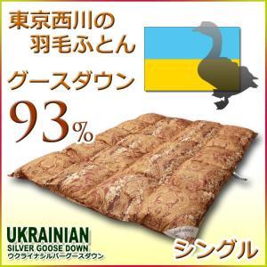 西川 羽毛布団 東京西川 西川 ウクライナ グース ダウン93%羽毛布団KV1055(シングルサイズ|futon-kingdom