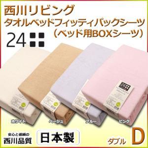 西川リビング 24+ ベッド用タオル(パイル)BOXシーツ ダブルサイズ 日本製|futon-kingdom
