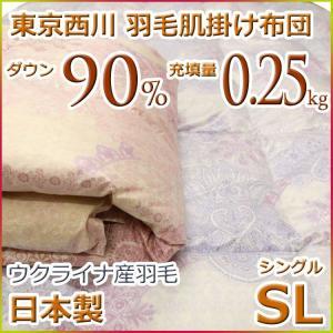 東京西川 ダウンケット 羽毛肌掛け布団 ウクライナ ダウン90% MD4540 シングルサイズ 日本製|futon-kingdom