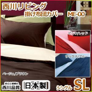 西川リビング 西川 mee 掛け布団カバーシングルサイズ ME00 (2187-01134)|futon-kingdom