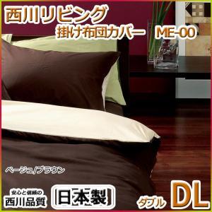 西川リビング 西川 mee 掛け布団カバー ダブルサイズ ME00 (2187-01290)|futon-kingdom
