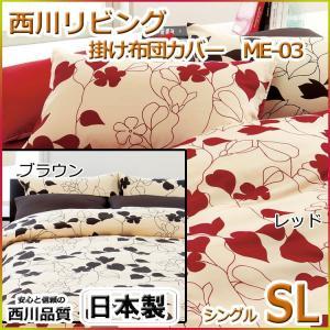 西川リビング 西川 mee 掛け布団カバーシングルサイズ ME03 (2187-23138)|futon-kingdom