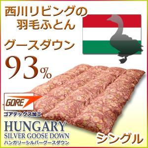 西川 羽毛布団 西川リビング 西川 ハンガリーグースダウン93%羽毛布団B930 ゴアテックス(シングルロングサイズ)|futon-kingdom