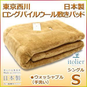 ロングパイルウール敷きパッド(手洗いOK) 東京西川 日本製 IT3610|futon-kingdom