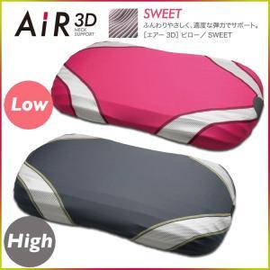 東京西川 エアー3Dピロー SWEET(スウィート) ふんわりやさしく適度な弾力|futon-kingdom