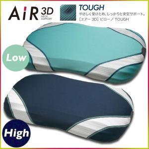 東京西川 エアー3Dピロー TOUGH(タフ) しっかりと安定感のある「タフ」|futon-kingdom