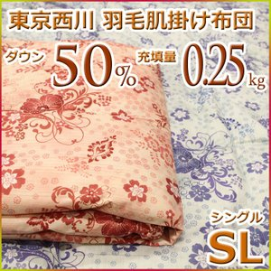 東京西川 ダウンケット 羽毛肌掛け布団 ダウン50% MD4210A シングルサイズ|futon-kingdom