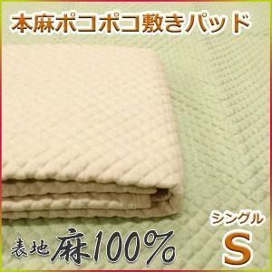本麻 ポコポコ 敷きパッド 6628|futon-kingdom