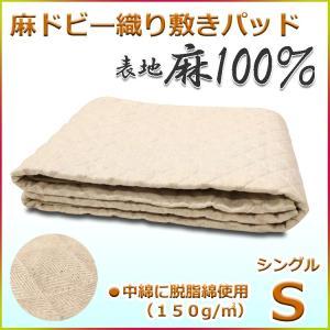 麻 ドビー織り 敷きパッド [サリナ]|futon-kingdom