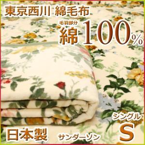 東京西川 西川 サンダーソン 綿毛布 SD306 日本製(シングルサイズ)|futon-kingdom