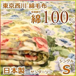 東京西川 西川 サンダーソン 綿毛布 SD905 日本製(シングルサイズ)|futon-kingdom