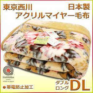 東京西川 アクリルマイヤー毛布 ダブルサイズ 日本製 FB0312D|futon-kingdom