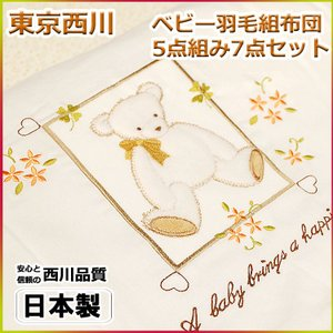 東京西川 エレガンスベア 2 ベビー羽毛組布団7点セット(5点組) 日本製|futon-kingdom