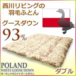 西川 羽毛布団 西川リビング 西川 ポーランドグースダウン93%羽毛布団A138(ダブルサイズ )|futon-kingdom