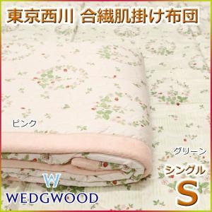 東京西川 合繊肌掛け布団 WW4030 シングルサイズ|futon-kingdom